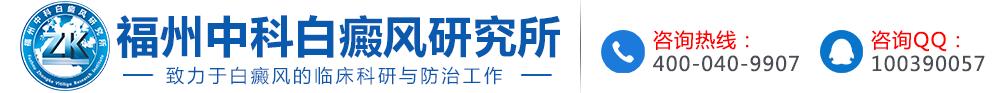 北京466白癜风医院